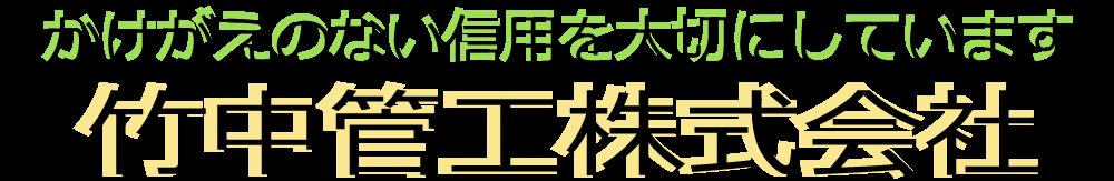 竹中管工株式会社(大阪府吹田市)